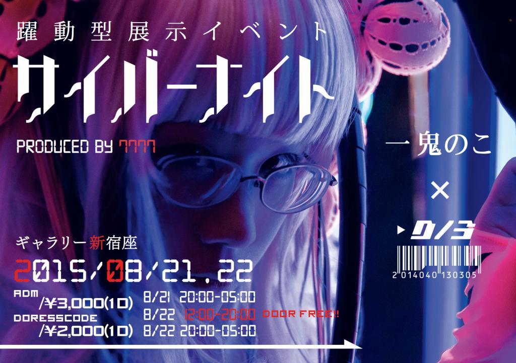 【告知】躍動型展示イベント サイバーナイト