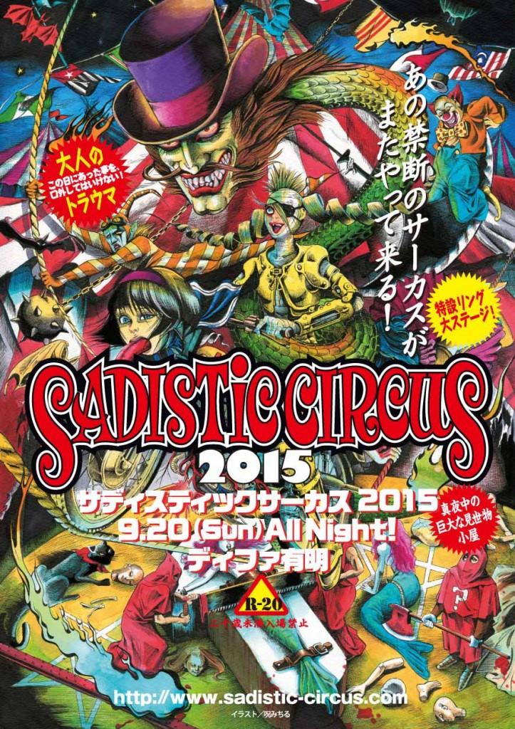 【告知】『サディスティックサーカス2015』@ディファ有明