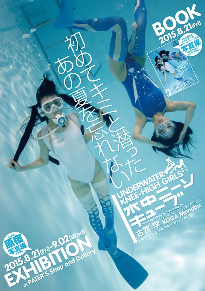 【告知】古賀学『水中ニーソキューブ』写真展と写真集